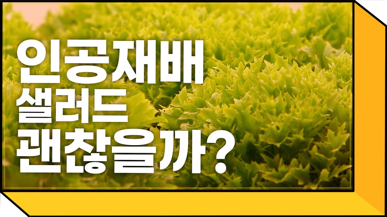 세계최초 미래형 텃밭, 서울 지하철에 있다고?