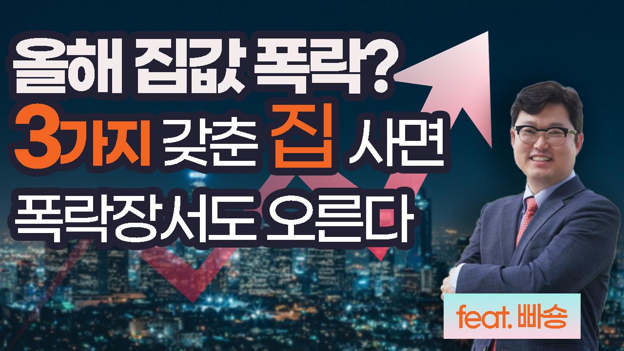 올해 집값 폭락? 3가지 갖춘 집사면 폭락장서도 오른다. feat. 빠숑