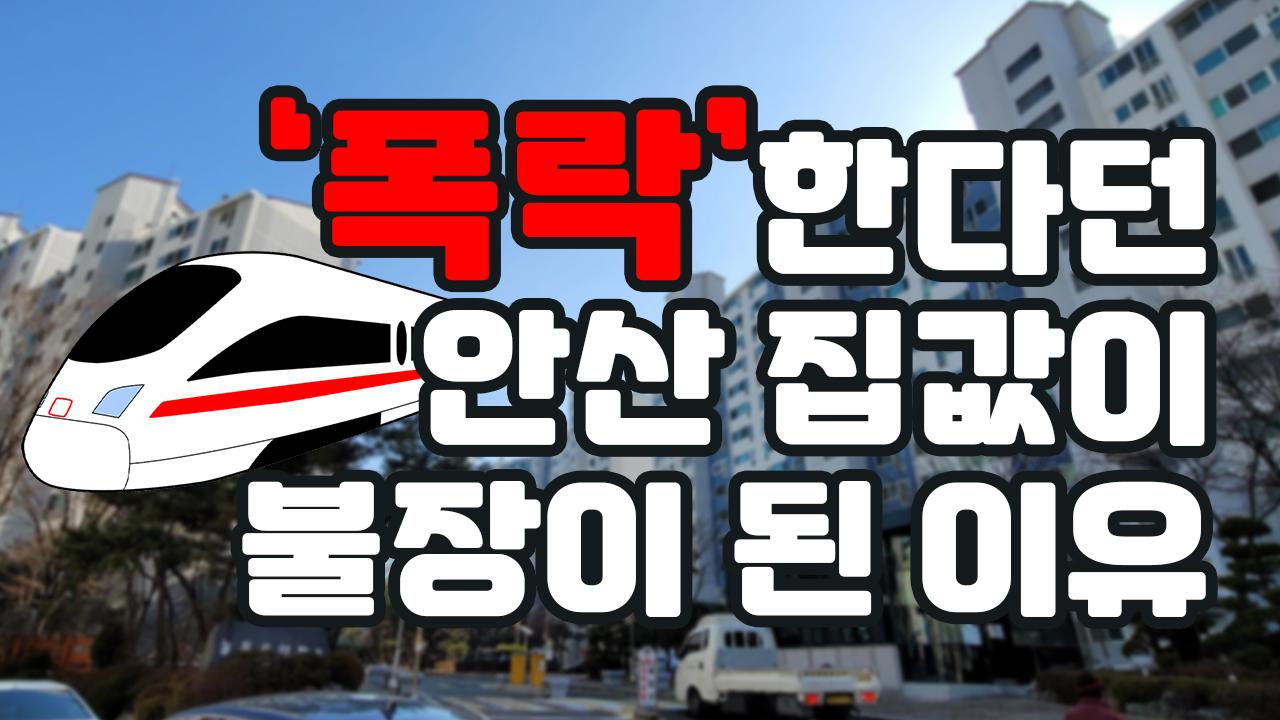 안산, GTX 소문에 '들썩'…지금 사도 될까?