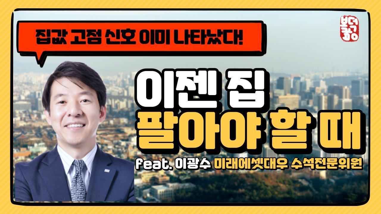 집값 강남부터 빠진다! 이젠 팔아야 할 때 (feat. 이광수 미래에셋대우 수석연구위원)