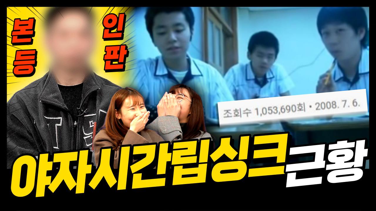 레전드 UCC '야자시간 립싱크' 본인피셜 근황,비하인드 최초공개!!!