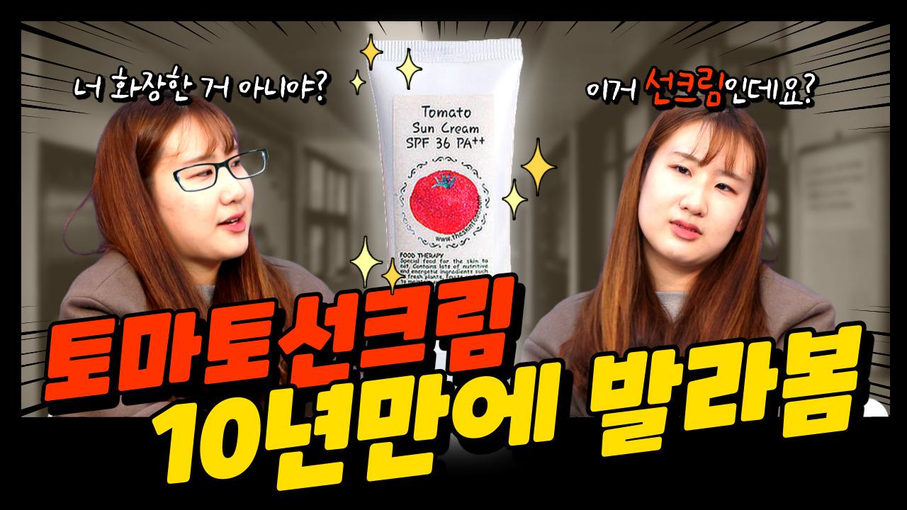 [Ep.3] 화장단속 피하기 쌉가능? '화이트닝 본좌' 토마토 선크림 완벽 리뷰