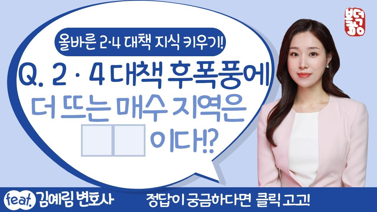 """""""2·4대책 한달…민간재건축은 더 뜬다"""" (feat.김예림변호사)"""