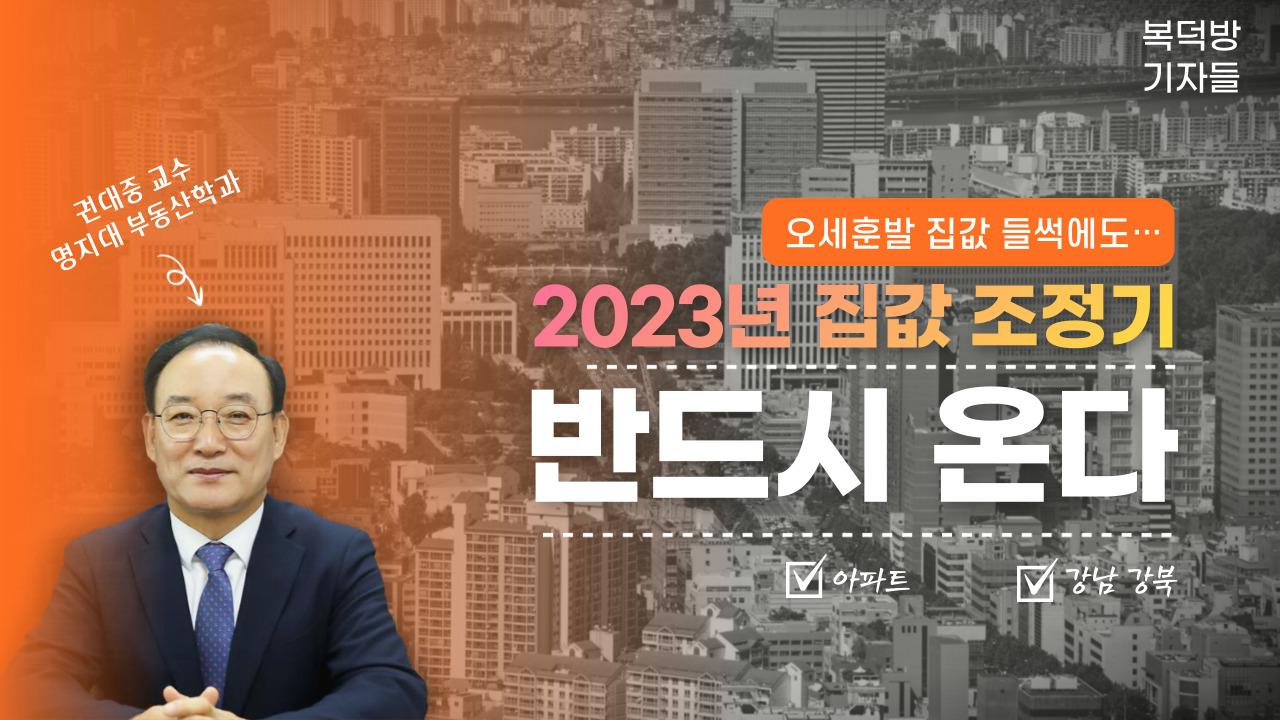 """오세훈발 집값 들썩에도…""""2023년 집값 조정기 반드시 온다"""""""