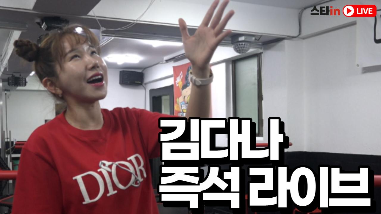 [스타in X 미스티] '미스트롯2' 고음여제의 '막걸리 한잔' …가수 김다나 즉석 라이브