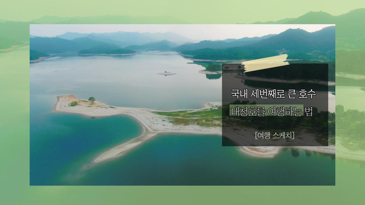 국내 세번째로 큰 호수, 대청호를 여행하는 법