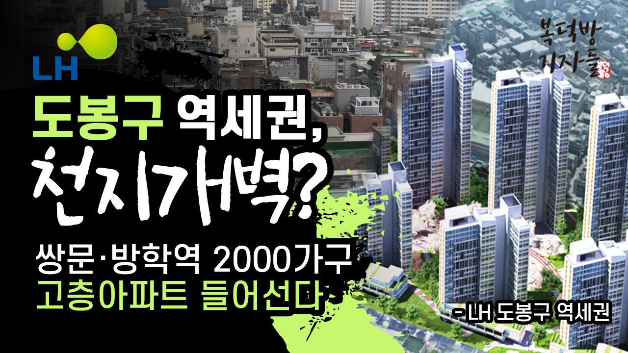 도봉구 역세권, 천지개벽?…쌍문·방학역 고층아파트 시대 온다