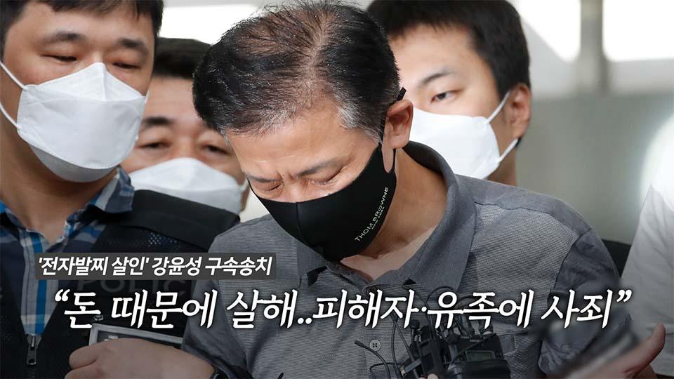 """'전자발찌 살인' 강윤성 구속송치 """"돈 때문에 살해..피해자·유족에 사죄"""""""