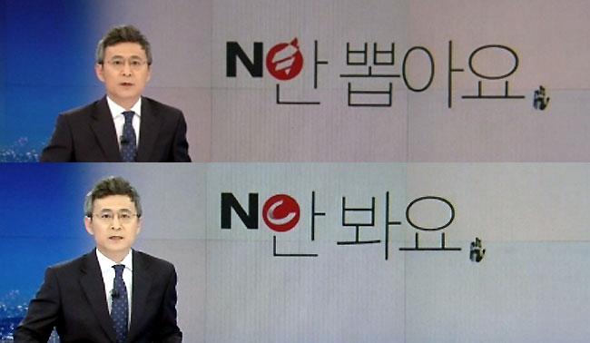 """KBS, 자유한국당 로고 박힌 일장기 사과..""""1초간 일어난 일"""""""