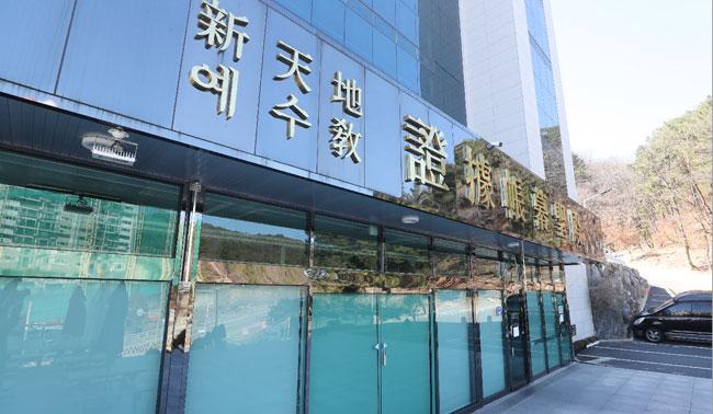 """""""365일 숙식""""…'전격 폐쇄' 신천지 예배당 가 보니"""