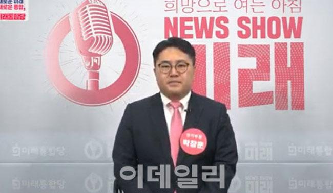 [단독]'文, 교도소 무상급식' 발언 박창훈씨, 결국 하차 수순