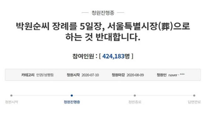박원순 5일장 반대청원 42만명 돌파…반대여론 확산