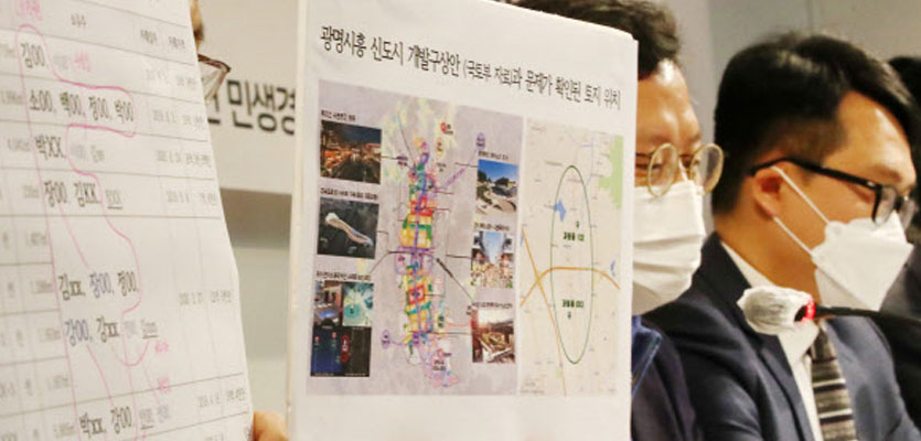 '사전 투기 의혹' LH 직원들, 형사처벌 가능성은?