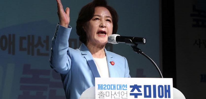 """추미애 """"`촛불시민`에 약속한 사회대개혁 완수""""…대선 출마 공식 선언"""