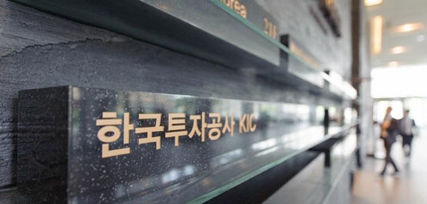 [단독]국부펀드 KIC, 올해만 대체투자 인력 10명 빠져나갔다