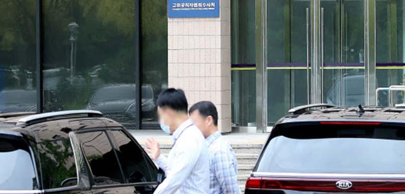 '제보 사주'·'대장동 의혹'…공수처에 쏠리는 눈