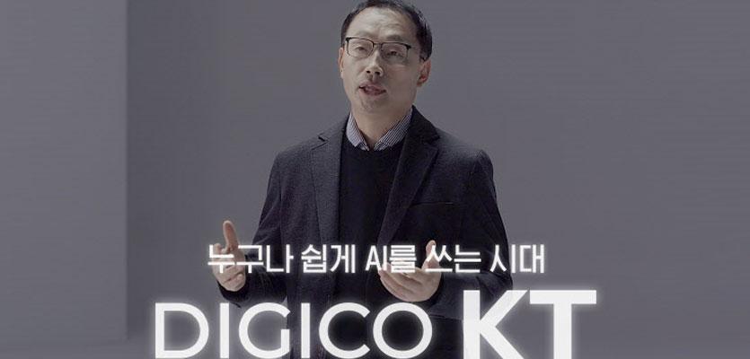 '전국 KT 인터넷 멈췄다' KT 구현모 '통신 넘어 AI로' 외친 날