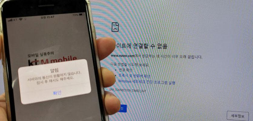 "KT ""인터넷 먹통 원인 디도스 아냐…장비설정 오류 탓"""