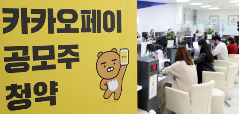 '국민주' 노린 카카오페이, 29.6대 1..증거금 5.6조원