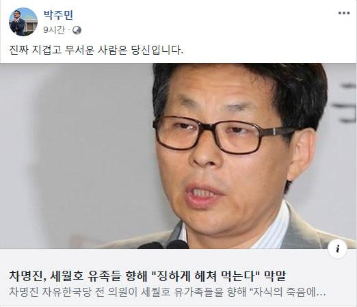 """차명진 '세월호 유가족 막말'에 박주민 """"진짜 지겨운 건 당신"""""""