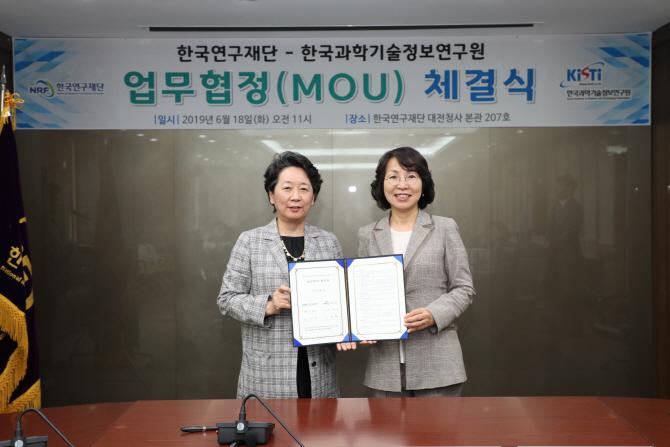 한국연구재단-KISTI, 국가 R&D 효율성 제고 위한 MOU 체결