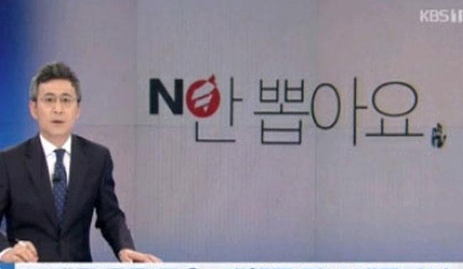 """KBS, 한국당 로고 박힌 일장기 재차 사과...""""1초간 노출"""""""