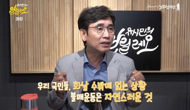 """유시민 """"日제품 불매운동 '당연'..당장 집에 큰 불 난 건 아냐"""""""