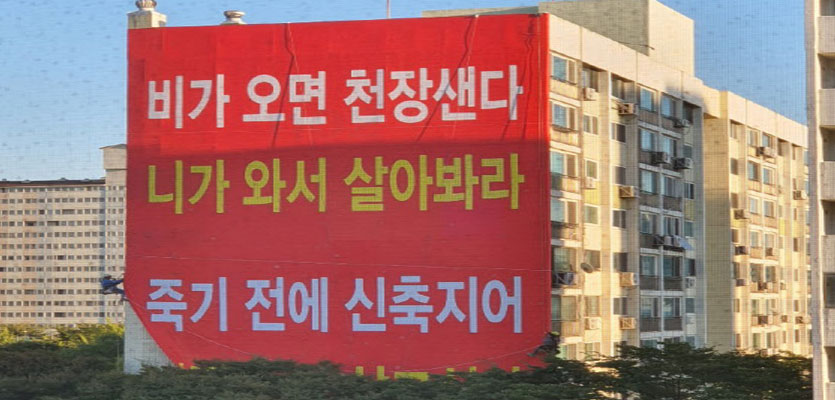 """[단독]'재건축 비상' 목동..""""죽기전에 신축 지어달라"""""""