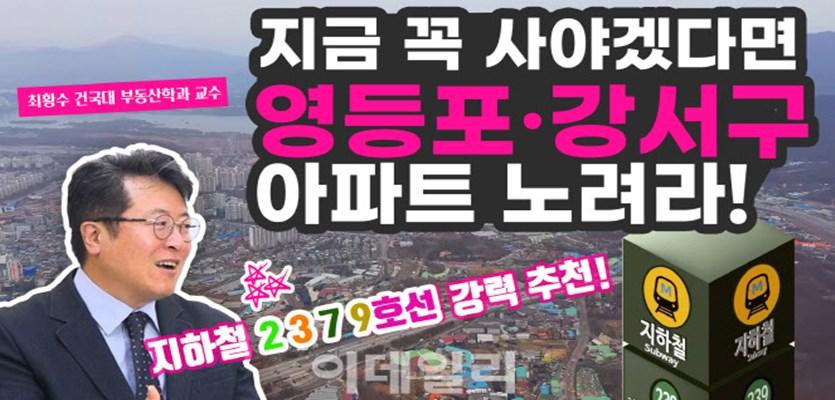 """""""정 집 사고 싶다면…'영등포·강서구' 아파트 노려라"""""""
