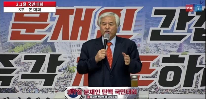 """""""패륜아"""" """"정신나간 X""""…전광훈, 文 향해 또 폭언"""