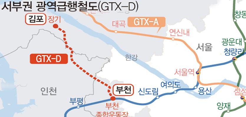 """""""정부가 김포·하남 버렸나""""… GTX-D 노선에 불만 폭발"""