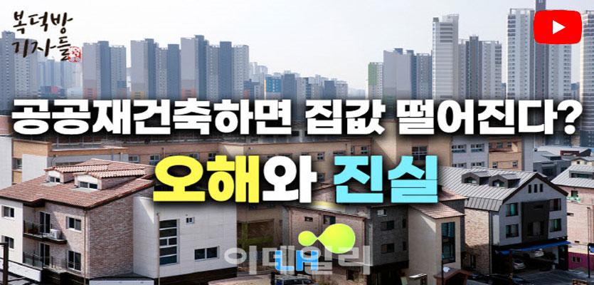 """[복덕방기자들]공공재건축하면 집값 떨어진다?…""""가장 큰 오해"""""""