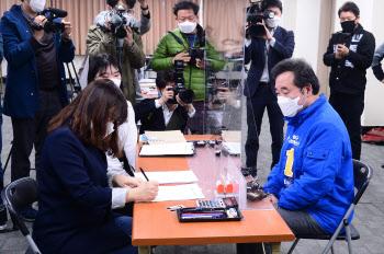 국회의원 선거 후보 등록하는 이낙연