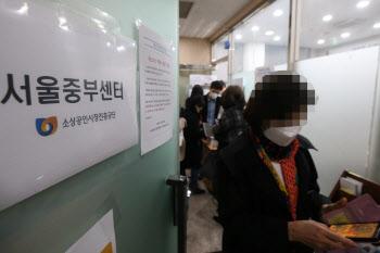 피해 입은 소상공인들로 꽉 찬 서울중부센터