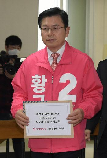황교안, 종로선관위에 국회의원 후보 접수