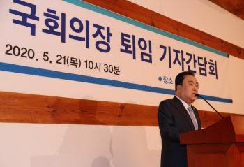 문희상 국회의장 퇴임, '정치인생, 후회없는 삶'