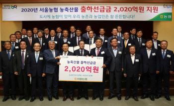 서울농협, 출하선급금 2020억 지원