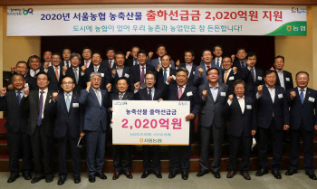 서울농협, 산지농협에 출하선급금 2020억