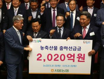 농축산물 출하선급금 2020억