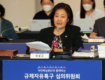 """박영선 장관, """"규제자유특구 대한민국 미래 먹거리 책임지는 중요한 일"""""""