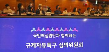 '국민배심원단과 함께하는 규제자유특구 심의위원회' 열려