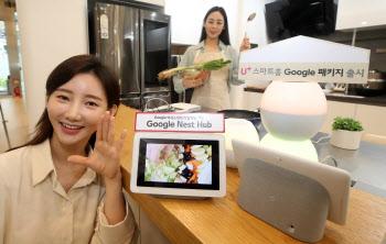 LG유플러스, 'U+스마트홈 구글 패키지' 출시