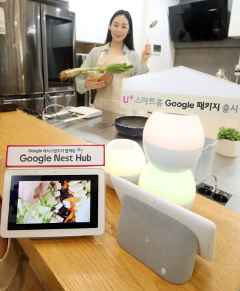 LG유플러스, 'U+스마트홈 구글 패키지' 선보여
