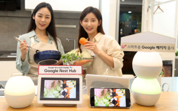 LGU+, '스마트홈 구글 패키지' 출시