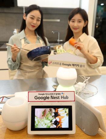 LGU+, '스마트홈 구글 패키지' 선보여