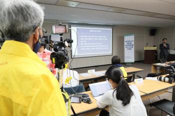 세월호 참사 초기 항공출동세력에 대한 수사요청 기자회견