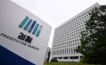 """""""검언유착 의혹, 특임검사 도입 필요"""" 대검, 검사장회의 결과 공개"""