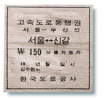'서울-신갈' 경부고속道 초기 통행권