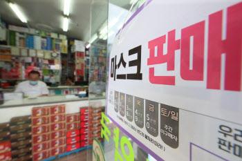 '공적마스크' 판매 11일 종료