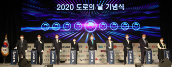 '2020 도로의 날 기념식'